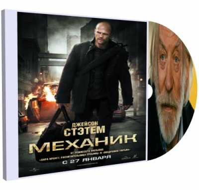 Механик. / The Mechanic (2011) /DVDRip/
