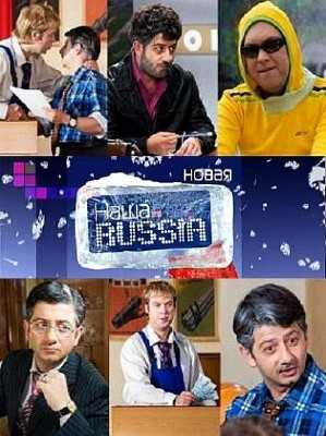 Наша Russia (2011) WEB-DLRip.  Сезон 5, Серия 6