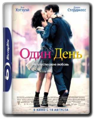 Один день /One Day (2011) HDRip Лицензия