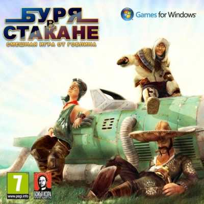Буря в стакане: Гонки на маршрутках (2009/RUS/RePack by R.G.Element Arts)